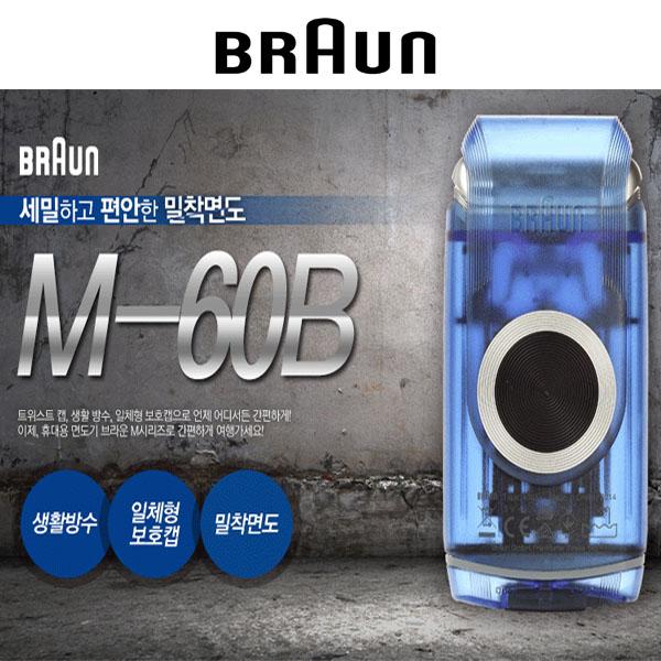 [BN] 브라운 면도기 M-60 트리머 - 강력한 절사력